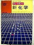 チャート式新化学 (チャート式・シリーズ)
