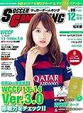 サッカーゲームキング 2015年 12 月号 [雑誌]の画像