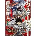 モンスターハンター 閃光の狩人(2) (ファミ通クリアコミックス)