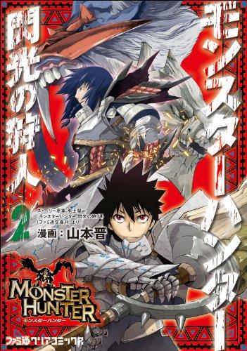 モンスターハンター 閃光の狩人(2) (ファミ通クリアコミックス)の詳細を見る