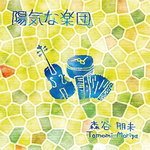 陽気な楽団 - Single