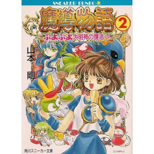 魔導物語 (2) (角川文庫―スニーカー文庫)の詳細を見る