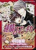 純情ロマンチカ (20) プレミアムアニメDVD付限定版 (あすかコミックスCL-DX)
