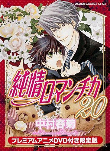 純情ロマンチカ (20) プレミアムアニメDVD付限定版 (あすかコミックスCL-DX)の詳細を見る