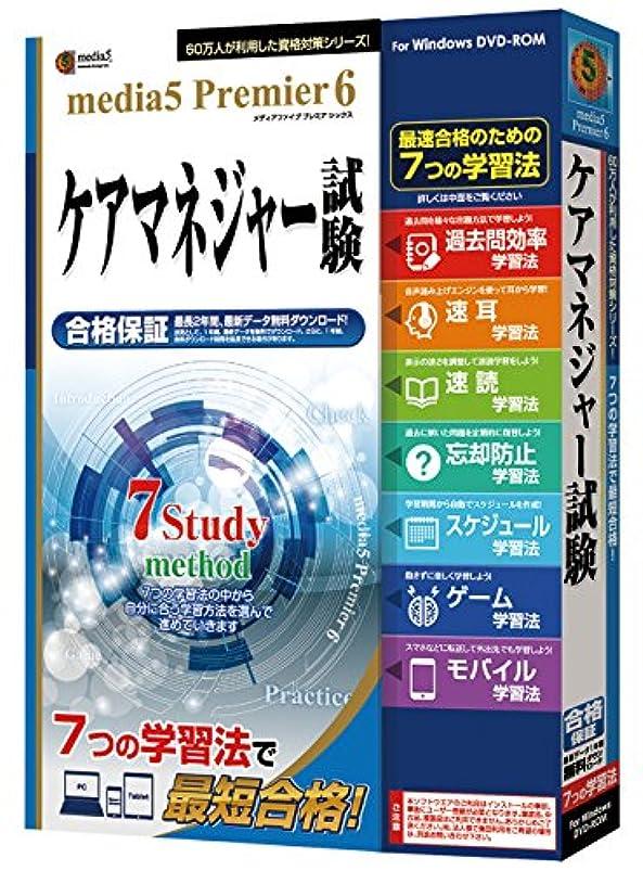 ラベル手数料見てメディアファイブ プレミア6 7つの学習法 ケアマネジャー試験