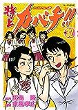 特上カバチ!! -カバチタレ!2-(32) (モーニングコミックス)