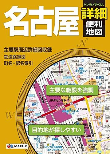 ハンディマップル 名古屋詳細便利地図 (地図 | マップル)