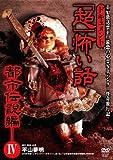 ドキュメント「超」怖い話~都市伝説編 IV~ [DVD]