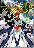 輻輳のマーグメルド(1) (角川コミックス・エース)