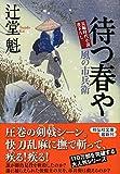待つ春や 風の市兵衛18 (祥伝社文庫)