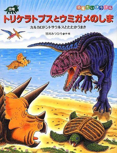 恐竜トリケラトプスとウミガメのしま―カルカロドントサウルスとたたかうまき (恐竜だいぼうけん)の詳細を見る