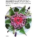 熊井明子のポプリテラピー ---心をいやし、パワーを強めるニューモイストポプリレシピ集