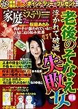 家庭ミステリー 2013年 07月号 [雑誌]