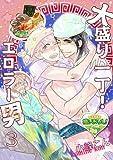 大盛り一丁! エロラー男(メン)3 (♂BL♂らぶらぶコミックス)