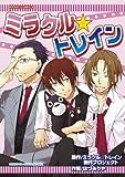 ミラクル☆トレイン (PASH!COMICS)