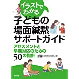 イラストでわかる子どもの場面緘黙サポートガイド: アセスメントと早期対応のための50の指針