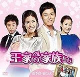 王(ワン)家の家族たち DVD-BOX[DVD]