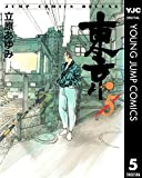 東京 5 (ヤングジャンプコミックスDIGITAL)