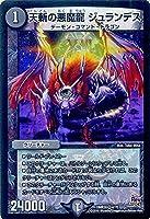 デュエルマスターズ 天斬の悪魔龍 ジュランデス(ベリーレア)/第4章 正体判明のギュウジン丸!! (DMR20)/ シングルカード