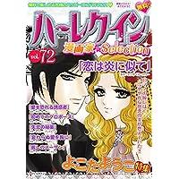 ハーレクイン 漫画家セレクション vol.72 (ハーレクインコミックス)