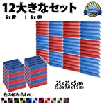 スーパーダッシュ 新しい 12 ピース 250 x 250 x 50 mm 吸音材 ウェッジ 防音 吸音材質ポリウレタン SD1134 (青 と 赤)