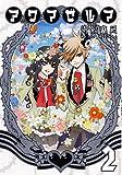 アクマゼルマ  2巻 (IDコミックス ZERO-SUMコミックス)
