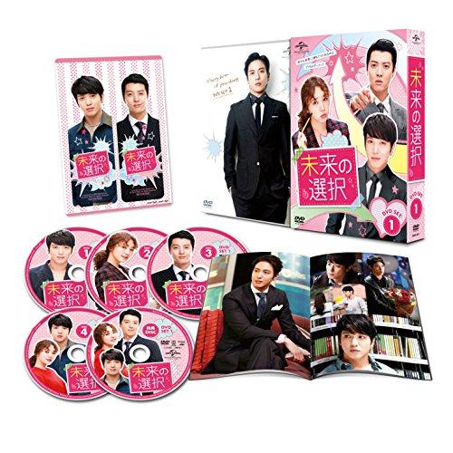 未来の選択 DVD SET1 (豪華180分特典映像ディスク付き)の詳細を見る