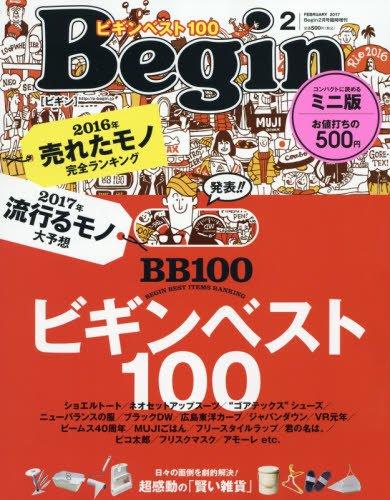 Beginミニ版2017年2月号 (Begin2017年2月号臨時増刊)の詳細を見る