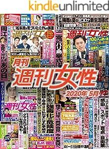 月刊週刊女性 2020年 05月 [雑誌]