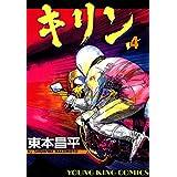キリン(4) (ヤングキングコミックス)