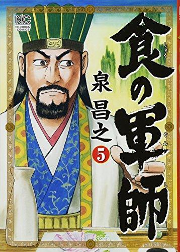 食の軍師(5) (ニチブンコミックス)の詳細を見る