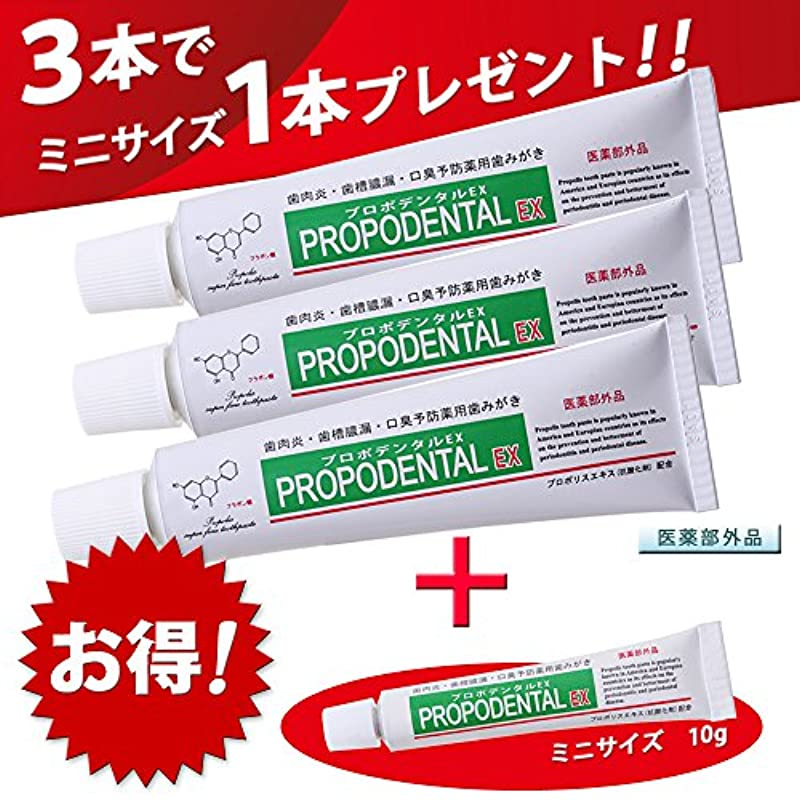 すみません取り出す面白い【医薬部外品】プロポリス配合薬用歯みがき プロポデンタルEX (80g) 歯周病予防 歯磨き粉 口臭ケア ホワイトニング (3本+ミニサイズ1本) …