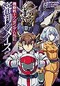 機動戦士Zガンダム外伝 審判のメイス2 (電撃コミックスNEXT)