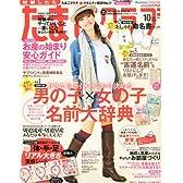 たまごクラブ 2011年 10月号 [雑誌]