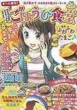 ごほうび食堂 特集:ふわふわたまご♪ (ぶんか社コミックス)