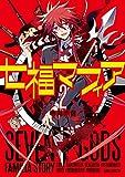 七福マフィア(2)<七福マフィア> (あすかコミックスDX)