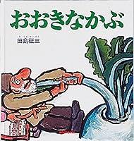 おおきなかぶ (ミキハウスの絵本)