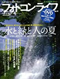 【バーゲンブック】 フォトコンライフ No.42 DVD付