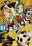 いーあるふぁんくらぶ (2) (IDコミックス REXコミックス)