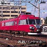 名鉄パノラマカー(犬山経由 河和~新岐阜) [DVD] 画像
