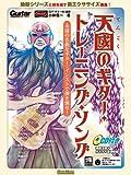 天國のギター・トレーニング・ソング 永遠の名曲をギター・インストで弾き倒せ! (CD付き) (Guitar Magazine)