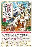 獣医さんのお仕事in異世界 5 (アルファポリス文庫)