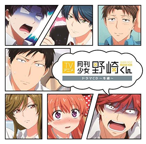 TVアニメ「 月刊少女野崎くん 」ドラマCD~冬編~の詳細を見る