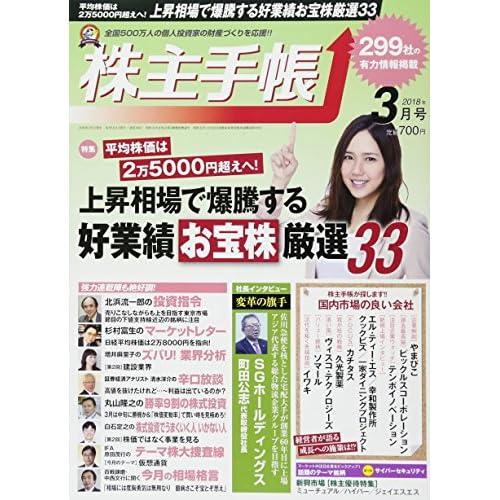 株主手帳 2018年 03 月号 [雑誌]