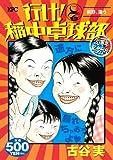 行け!稲中卓球部 前野、漂う 20周年記念刊行 (プラチナコミックス)