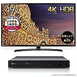 LG 49V型 4K 液晶テレビ HDR対応 49UJ630A(2017年モデル)(フルHDアップコンバート対応ブルーレイプレーヤー HDMIケーブル付属 Wi-Fi内..