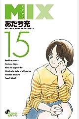MIX(15) (ゲッサン少年サンデーコミックス) Kindle版