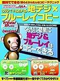 サルでもわかる地デジ×ブルーレイコピー―1ソフトでできる究極かんたんコピー法 (英和MOOK らくらく講座 89)