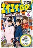 テレビ エイエイGO!  2018年4月号 [雑誌] (NHKテキスト)