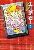 生徒諸君!(2) (講談社漫画文庫)